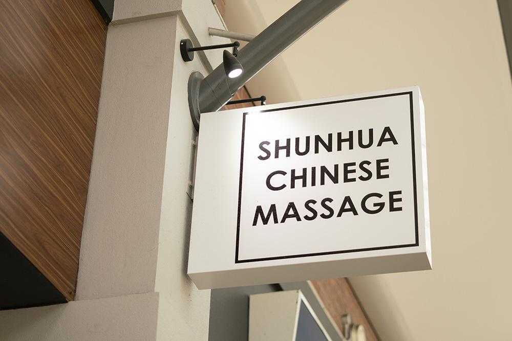 Shunhua Massage